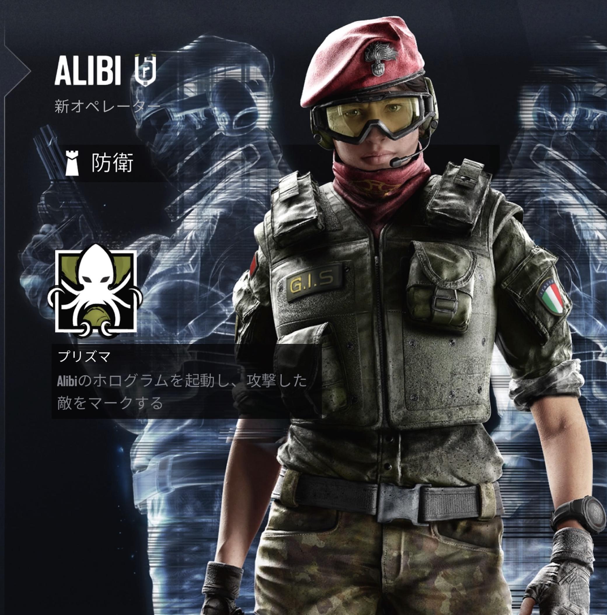 R6S 防衛側オペレーターアリバイ(Alibi)